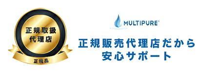 マルチピュア浄水器専用カートリッジMPC5A マルチピュア