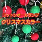 コットンボールクリスマス