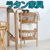 ラタン家具