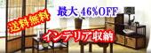 インテリア家具最大46%OFF