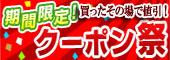 """クーポン使用で最大3,000円OFF"""""""