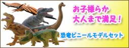 ビニールモデル人気恐竜セット
