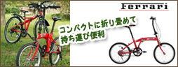 フェラーリ 20インチ 折畳み 自転車