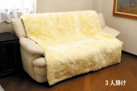 【20%OFF】ムートン椅子カバー160×160MG7160(ソファーカバー、ラグ