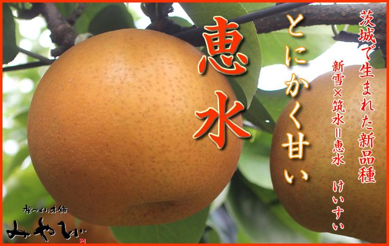 恵水 甘い梨