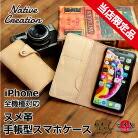 iphone-NTR