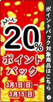DEAL20%ポイントバック