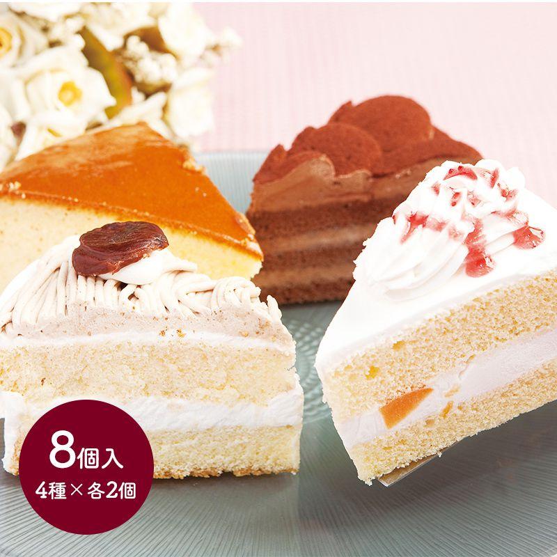 送料無料 パーティー ケーキ アソート 4種類 計8個 ストロベリー チョコ チーズ マロン スフレ…