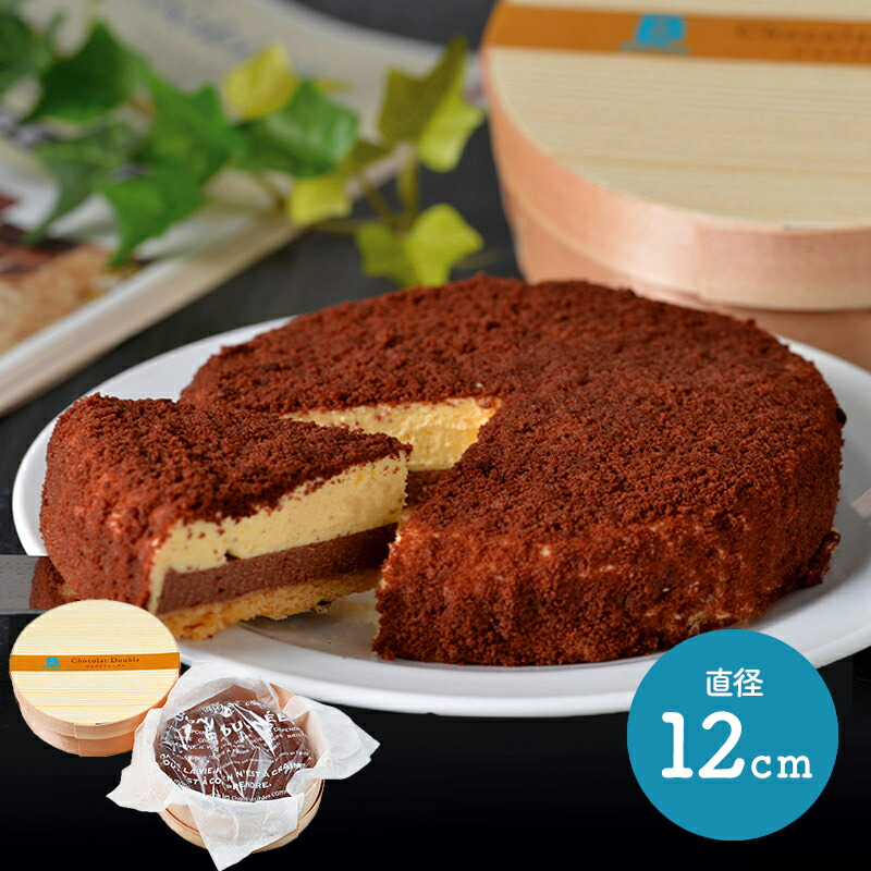 送料無料 ブラウンスイス ショコラフロマージュ 1個 IWA2020 スイーツ 洋菓子 ケーキ 北海…
