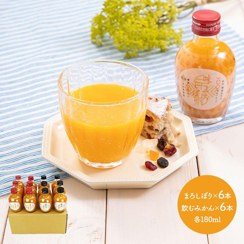 和歌山 早和果樹園 味まろしぼり、飲むみかん飲み比べセット 2種 各 6本 計12本