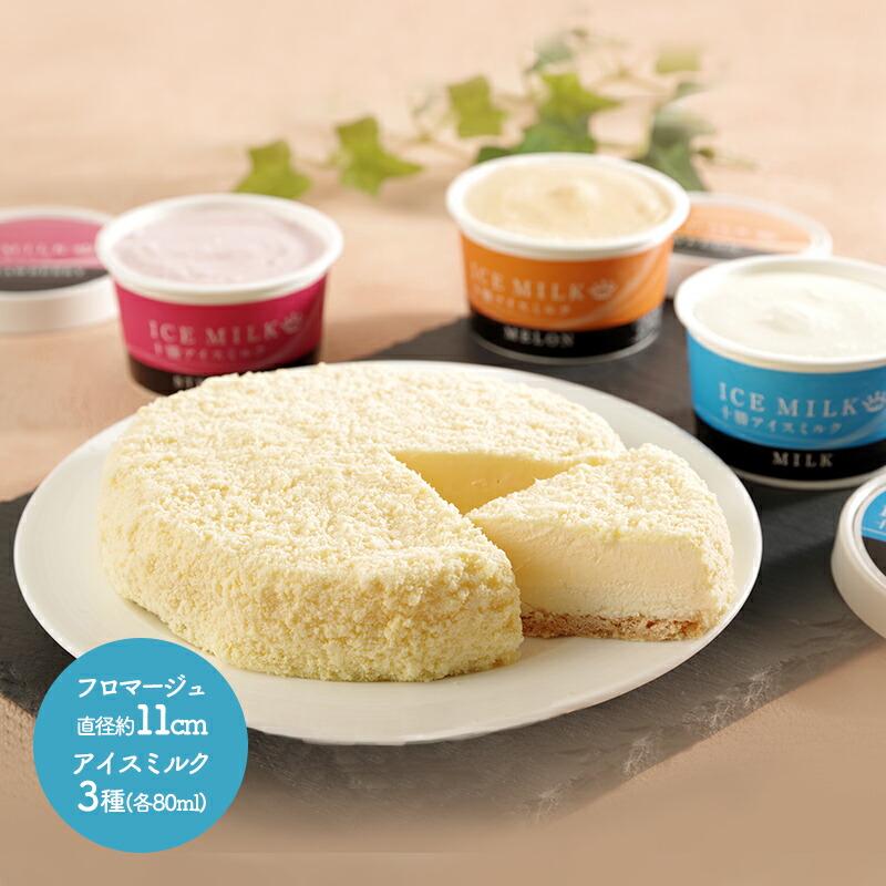 北海道 BrownSwiss フロマージュ&アイスミルク