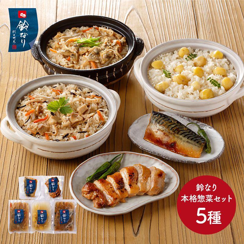 日本料理 鈴なり 本格惣菜セット