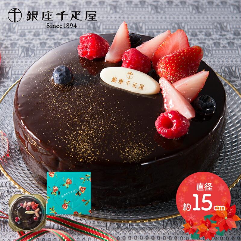 銀座千疋屋 ベリーのチョコレートケーキ 直径15cm…