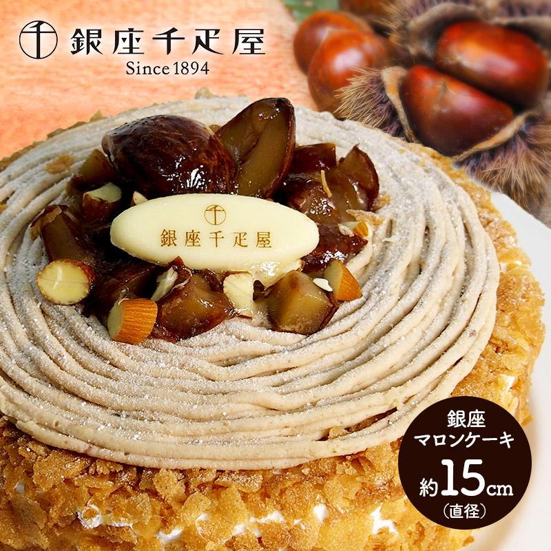 「銀座千疋屋」 銀座マロンケーキ 直径約15cm…