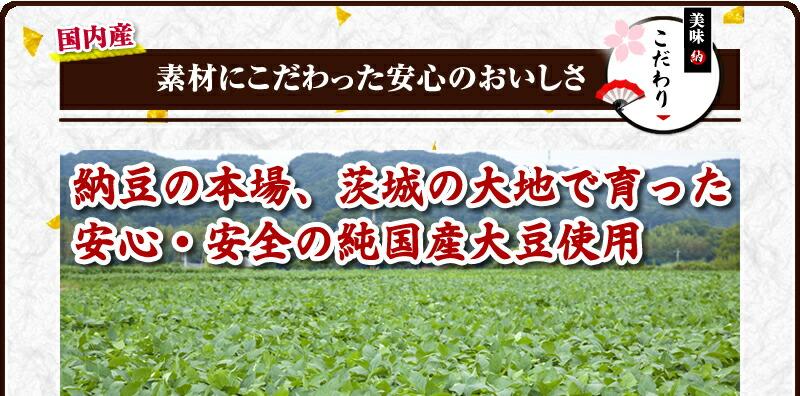 安全・安心・美味の国内産大豆100%