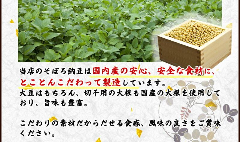 水戸納豆の古都はココが違う