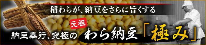 新わら納豆