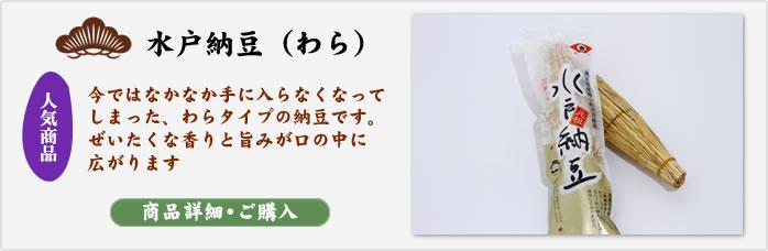 水戸納豆(わら)