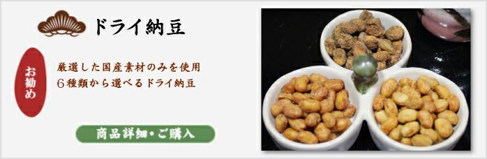 ドライ納豆