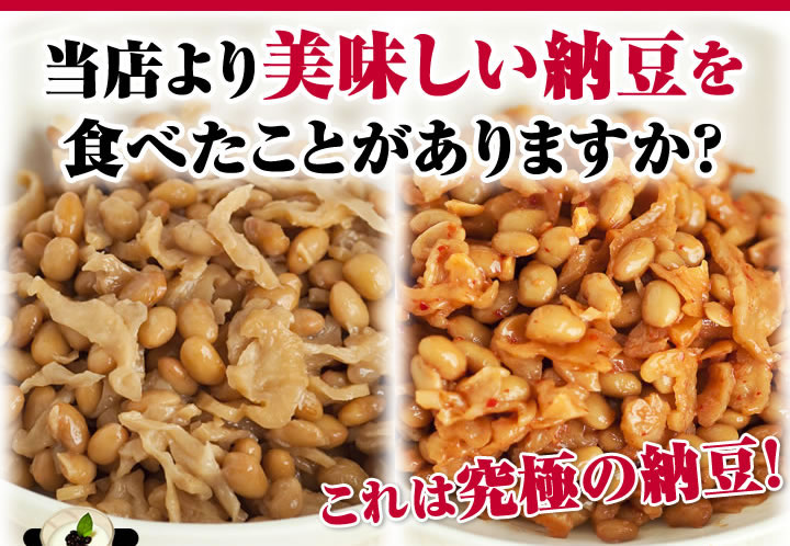 水戸 納豆
