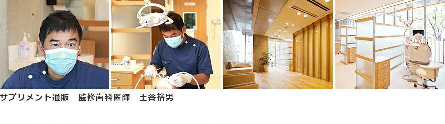 サプリメント通販 監修歯科医師 土谷裕男