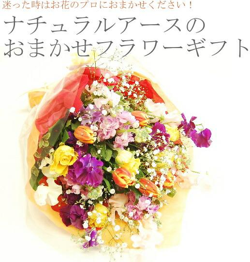 おまかせ 花