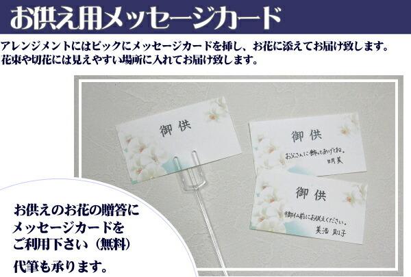 お供え用メッセージカード