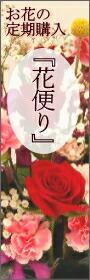 お花の定期購入