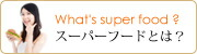 スーパーフードとは?