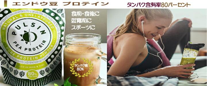 エンドウ豆プロティン