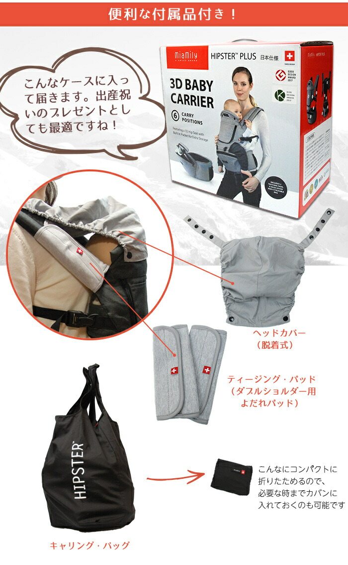 d47c38f6152 Natural Living  MiaMily (ミアミリー) HIPSTER PLUS hipster plus stone Graebe B  carrier cuddle string