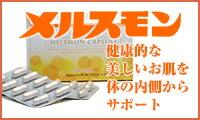 健康的な美しいお肌を体の内側からサポート〜メルスモン