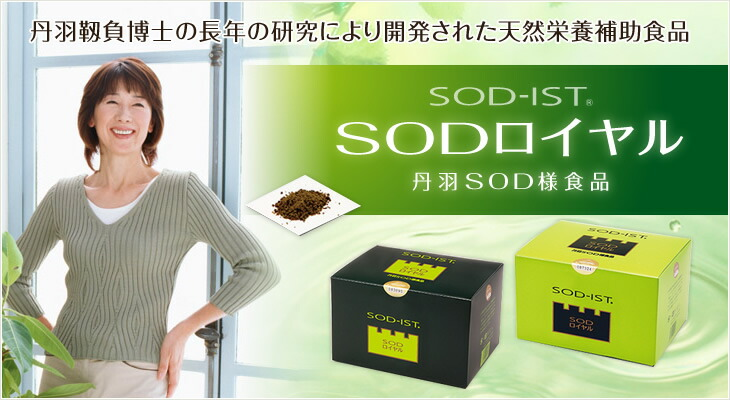 丹羽靱負博士の長年の研究により開発された天然栄養補助食品 SODロイヤル 丹羽SOD様食品