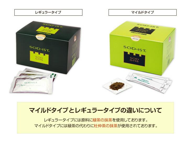 マイルドタイプとレギュラータイプの違いについて レギュラータイプには原料に緑茶の抹茶を使用しております。マイルドタイプには緑茶の代わりに杜仲茶の抹茶が使用されております。