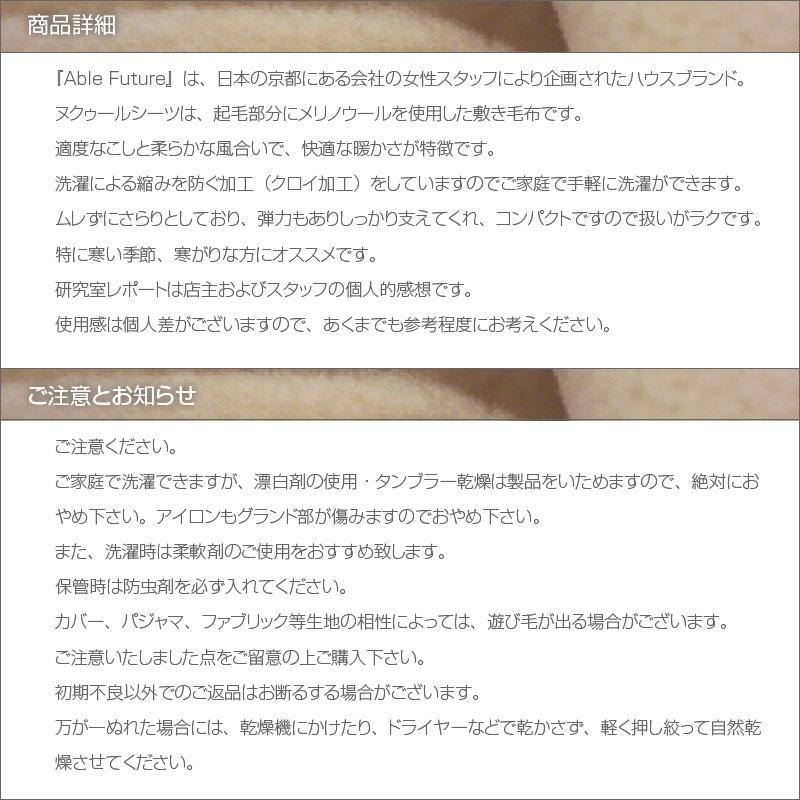 『Able Future』は、日本の京都にある会社の女性スタッフにより企画されたハウスブランド。ヌクゥールシーツは、起毛部分にメリノウールを使用した敷き毛布です。適度なこしと柔らかな風合いで、快適な暖かさが特徴です。 洗濯による縮みを防ぐ加工(クロイ加工)をしていますのでご家庭で手軽に洗濯ができます。ムレずにさらりとしており、弾力もありしっかり支えてくれ、コンパクトですので扱いがラクです。特に寒い季節、寒がりな方にオススメです。研究室レポートは店主およびスタッフの個人的感想です。 使用感は個人差がございますので、あくまでも参考程度にお考えください。