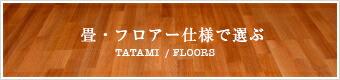 畳 フロアー用敷きふとん マットレス