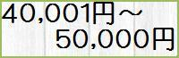 40001円〜50000円
