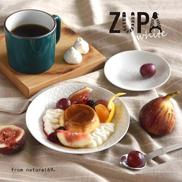 波佐見焼 natural69 ZUPA white 取皿