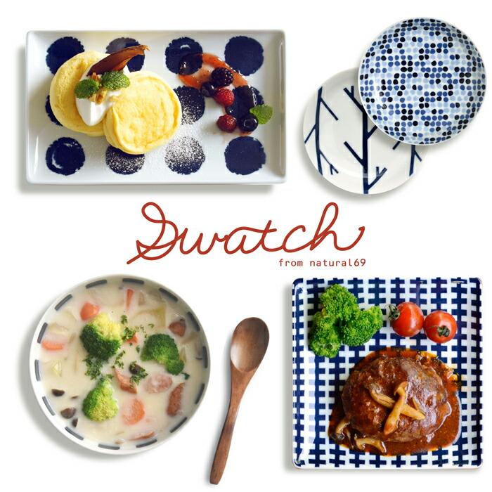 波佐見焼 北欧食器 和食器 おしゃれ natural69 swatch 野菜スティック