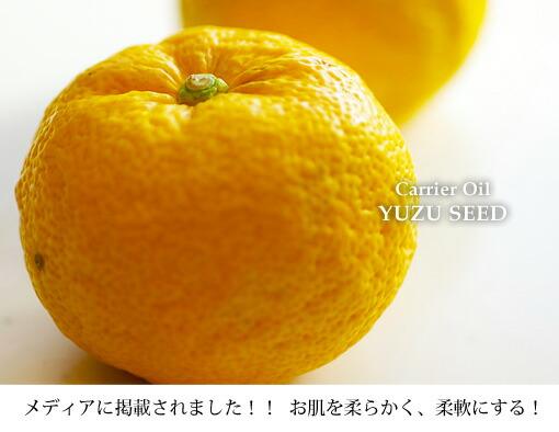 植物油 柚子种子油