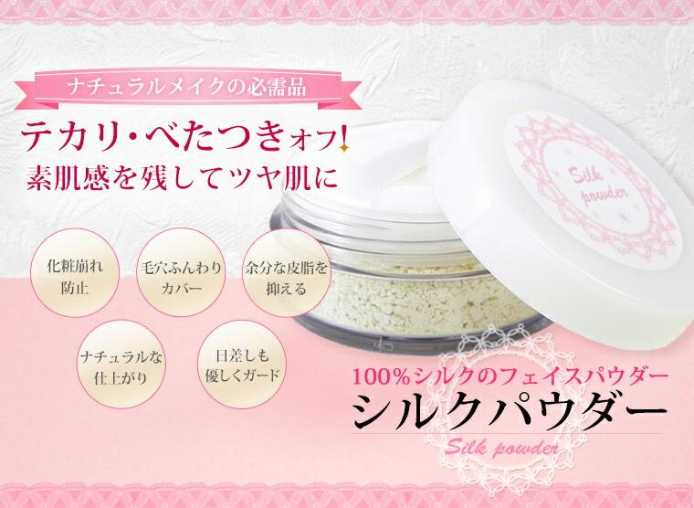 防止油腻・粘黏的面部用粉!带给您不施粉黛的有光泽的肌肤!蚕丝粉