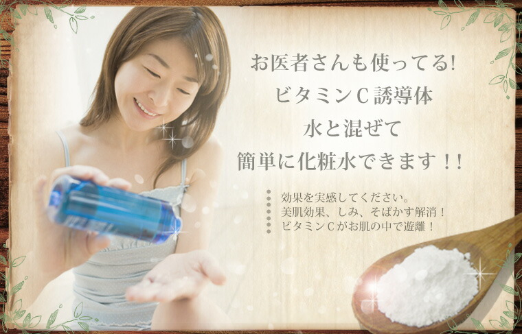 お医者さんも使ってる! ビタミンC誘導体 水と混ぜて簡単に化粧水できます 効果を実感してください 美肌効果、しみ、そばかす解消 ビタミンCがお肌の中で遊離