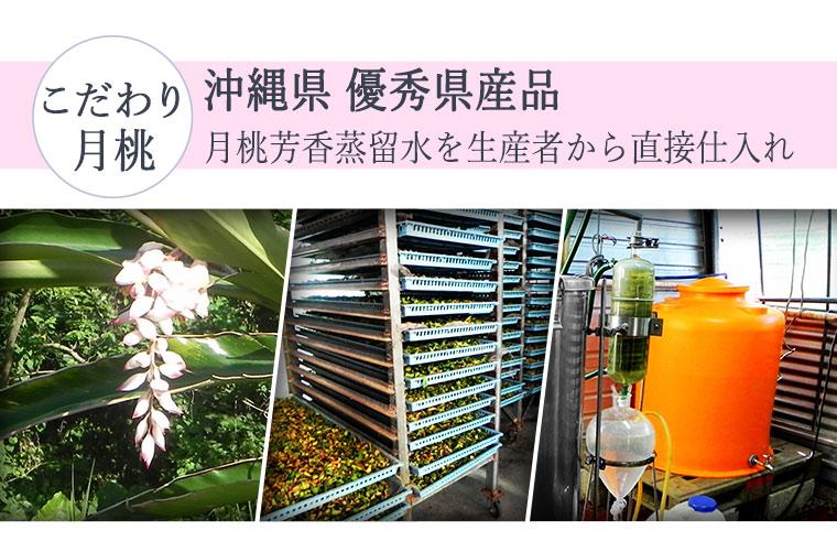 沖縄県・優秀県産品を生産者から直接仕入れ