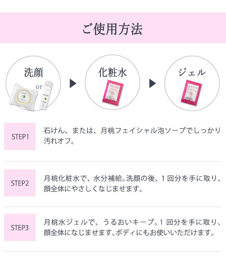 月桃化粧品のご使用方法