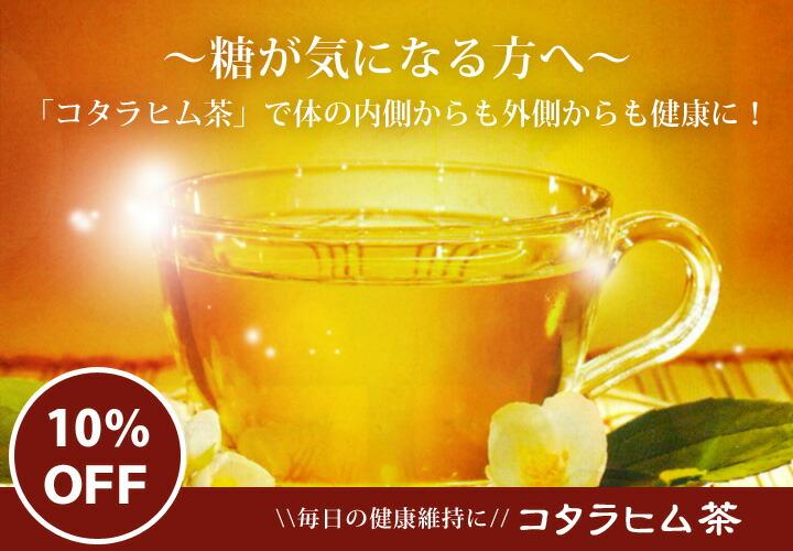 糖が気になる方へ 10%OFF コタラヒム茶