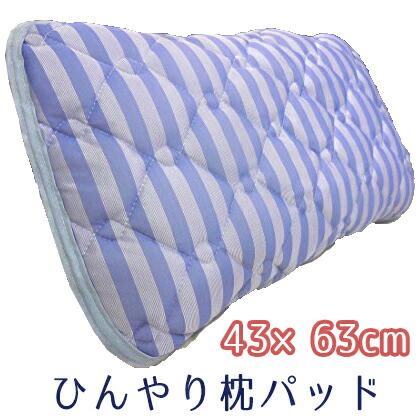 接触冷感 枕パット