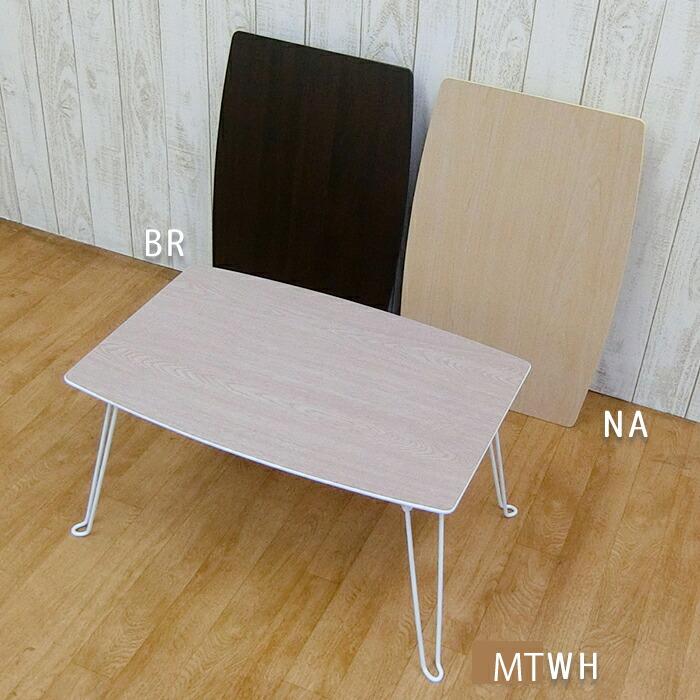 折りたたみ テーブル 3色