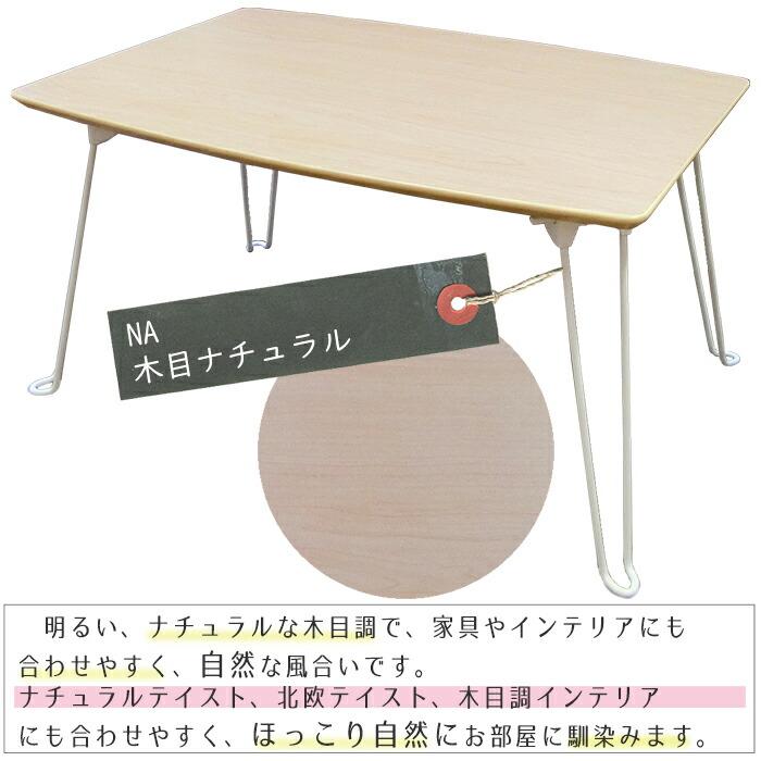 折りたたみ テーブル ナチュラル 画像