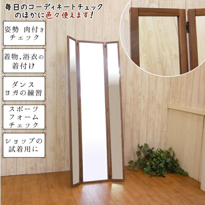 三面鏡 日本製 姿見鏡 全身鏡 折りたたみ可能