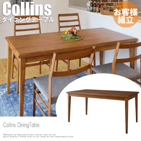 Collins コリンズ ダイニングテーブル 激安 机 幅150cm モダン